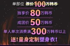 韩国必妩腰腹吸脂特惠活动,单部位瘦身立减20万!