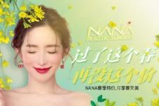 韩国娜娜整形春季特惠,尽享春天美!