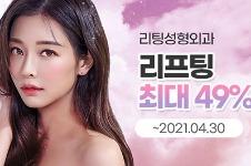"""韩国Liting整形外科""""2021抗衰老线提升""""优惠活动专场!折扣49%!"""