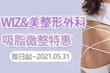 韩国WIZ&美整形外科五月吸脂微整特惠