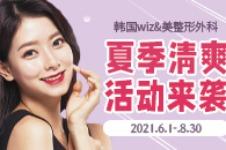 韩国wiz&美整形外科医院夏季清爽活动来袭
