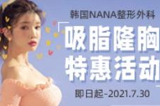 韩国NANA整形外科吸脂隆胸特惠活动