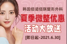 韩国佰诺佰琪整形外科2021夏季微整优惠活动大放送