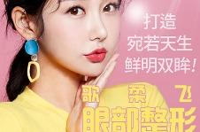 """韩国歌柔飞整形7月优惠:美丽邂逅·约""""惠""""歌柔飞"""