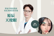 """韩国WJ原辰整形""""天使眼""""手术解决眼皮下垂不是梦!"""