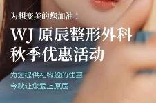 韩国WJ原辰整形外科~中秋佳节劲爆优惠活动来袭~
