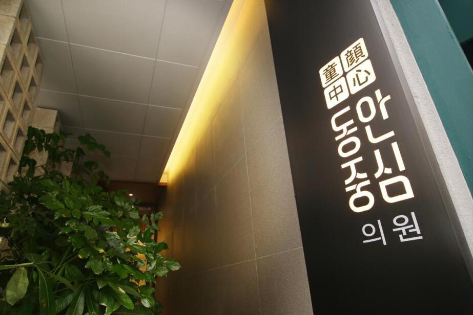 韩国童颜中心医院环境图