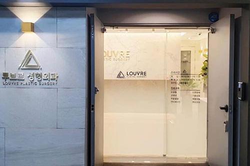 韩国louvre整形外科外观环境