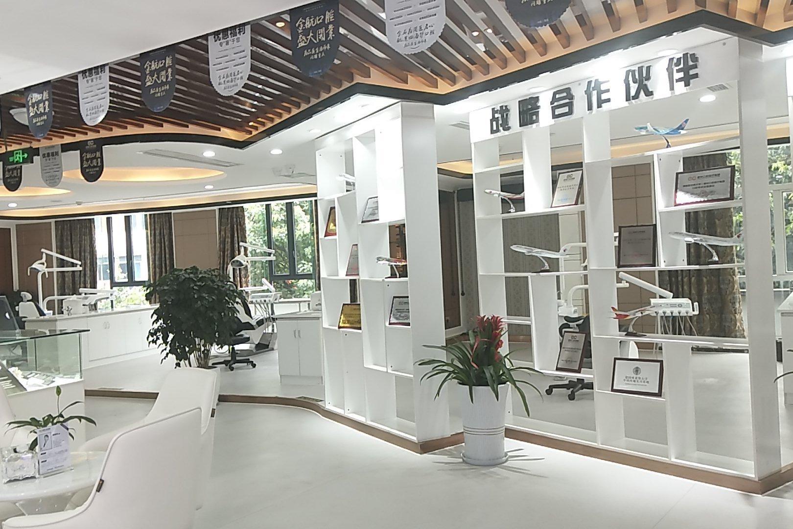 重庆金航口腔医院展示区