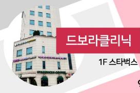 韩国dvora整形医院