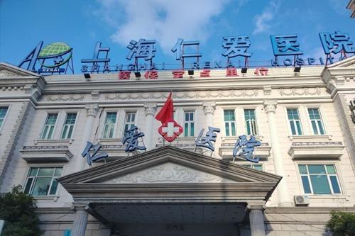 上海仁爱颌面整形医院
