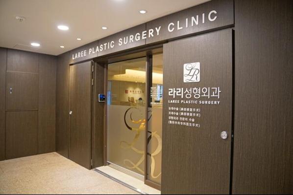 韩国来丽(laree)整形医院