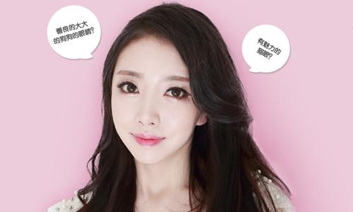 韩国灰姑娘整形外科芭比眼整形