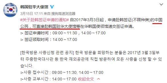韩国整容签证办理流程变更