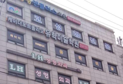 韩国整形医院外观图片