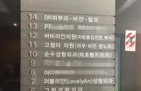 韩国纯真整形医院地址图片