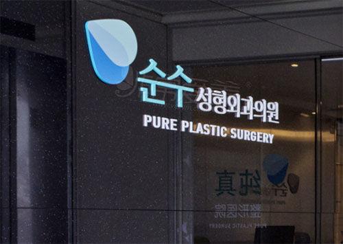韩国纯正整形外科医院照片