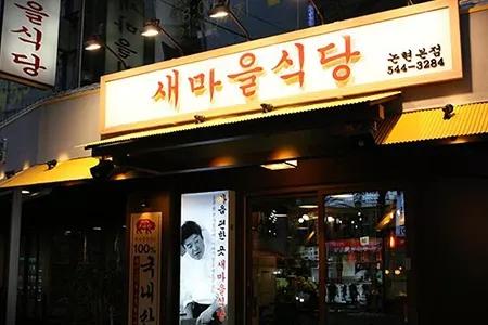 韩国烤肉店铺推荐