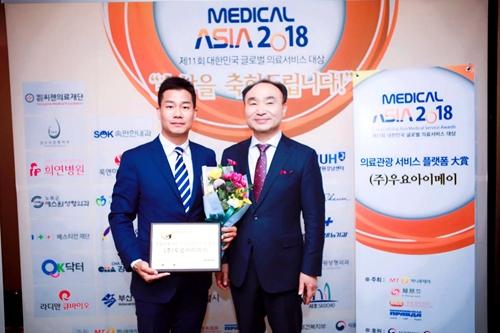 医疗亚洲协会康会长祝贺非常爱美网韩国部获得大奖