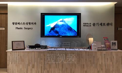 韩国清潭第一整形外科前台