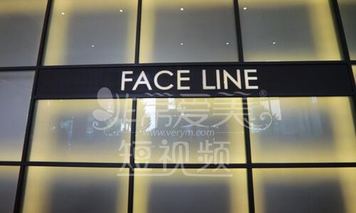 韩国faceline整形医院