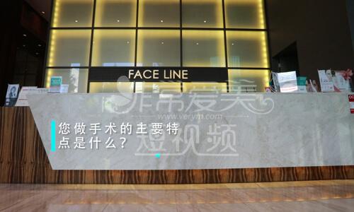 韩国faceline整形医院大厅