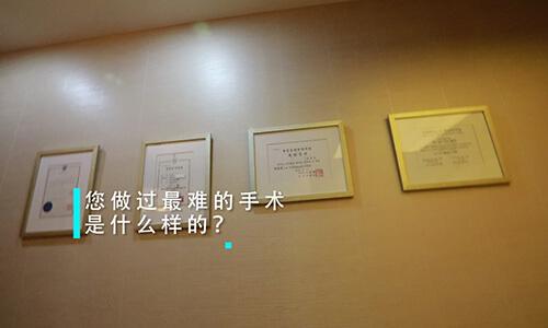 韩国菲斯莱茵整形外科证书墙