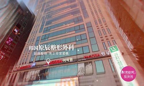韩国原辰整形外科环境