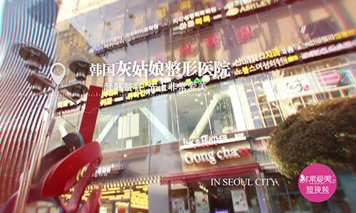 韩国灰姑娘整形医院环境