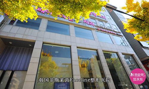 韩国faceline菲斯莱茵整形医院外景