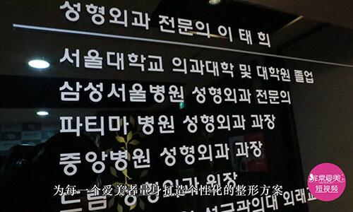 韩国菲斯莱茵整形医院介绍