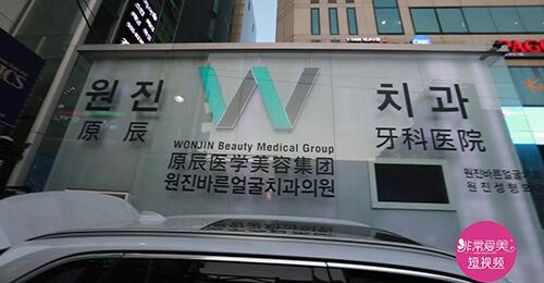 韩国原辰整形医院视频截图