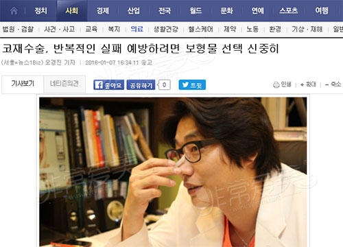 韩国姜昌均医生资料图
