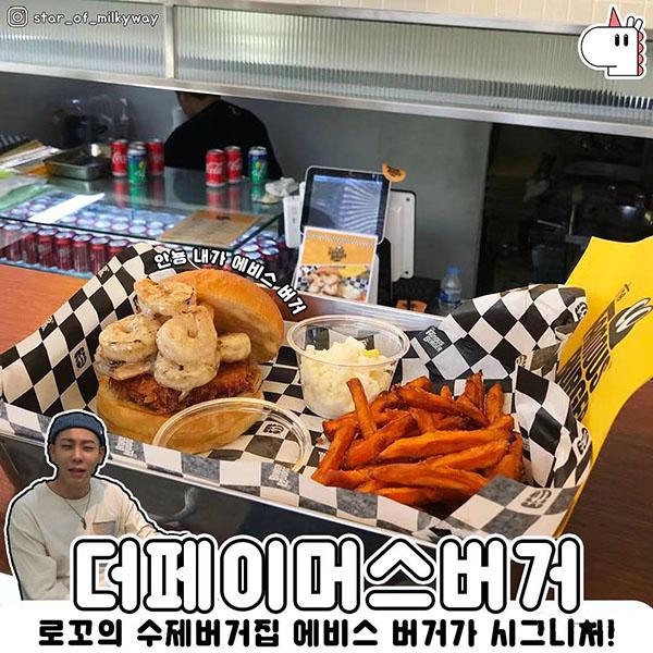 LOCO漢堡店介紹