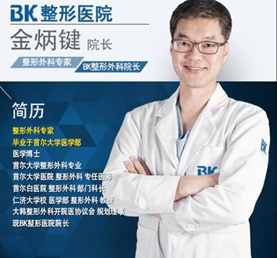 韩国BK整形外科金炳键院长照片