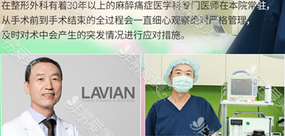 韩国拉菲安整形外科麻醉系统安全放心
