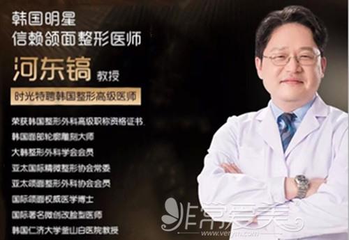 河东镐医生履历