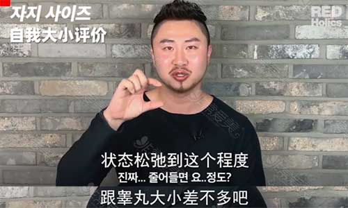 韓國Let強男節目采訪