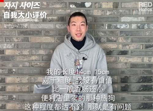 韓國世檀塔男科Let強男采訪