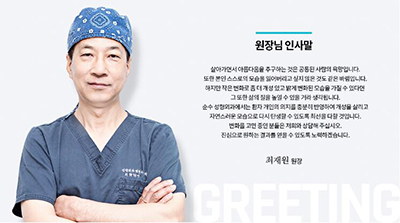 韩国纯真整形医院院长崔宰源照片