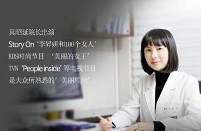 韩国童颜中心具昭延院长照片