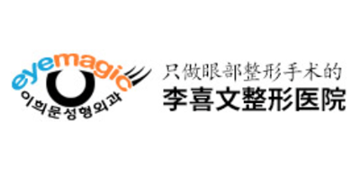 韩国eyemagic李喜文整形医院logo