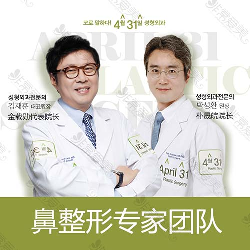 韩国4月31日医院金载勋院长与朴晟睆院长