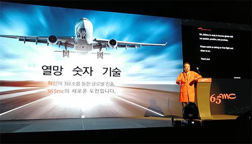韩国365mc医院年会照片