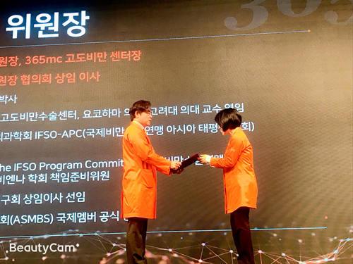 韩国365mc医院吸脂会议