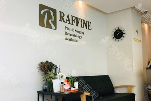 韩国raffine艾菲妮整形医院大厅