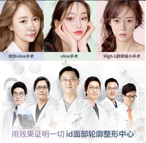 韩国ID医院面部轮廓手术好吗
