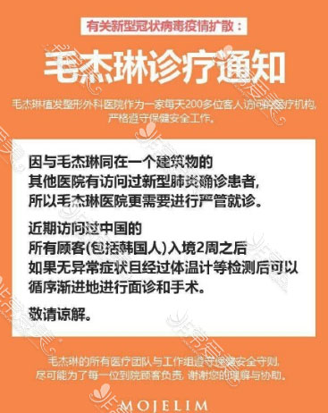 韩国毛杰琳医院关于疫情通知