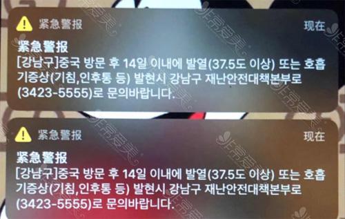 韩国疾病管理部冠状病毒疫情通知