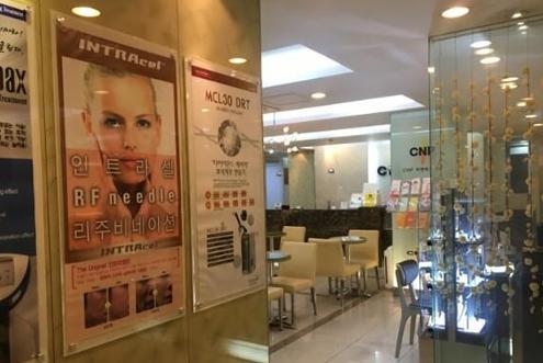 韩国首尔CNP皮肤科医院环境